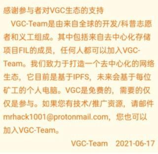 VGC_正在空投中,注册创建,开启挖矿,24小时领取1次,邀请获得加成