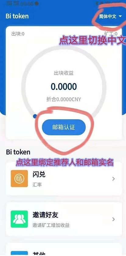 Bi token_正在空投中,免费挖矿,注册简单认证,开启云挖矿,邀请收益