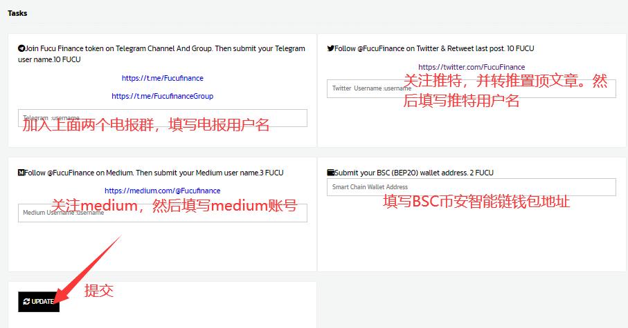 Fucu Finance_正在空投中,完成任务,随机2000人,获得25FUCU,价值25U