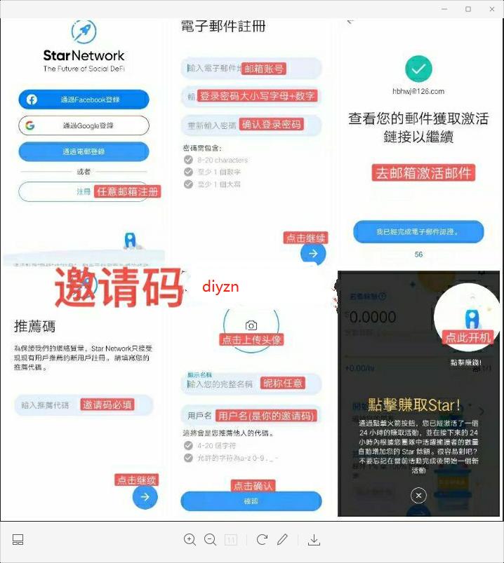 Star Network_正在空投,每小时2个,邀请收益,24H启动,附图文教程