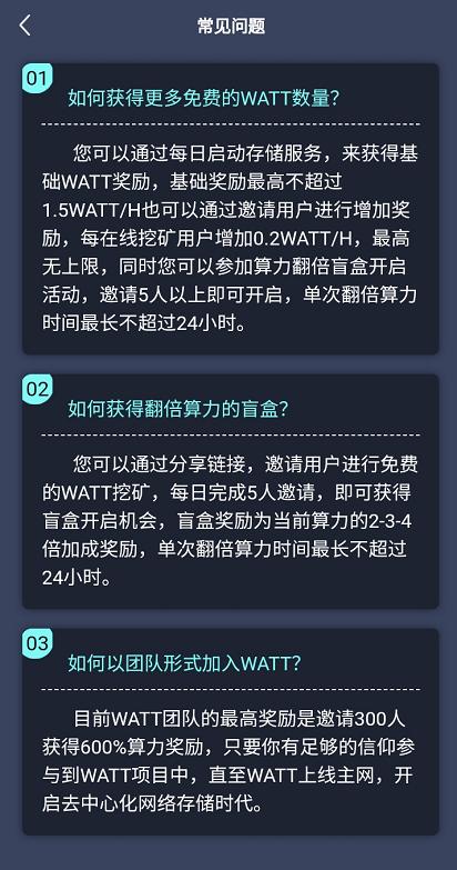 WATT瓦特_正在免费空投,手机免费挖,邀请分享获得更多收益